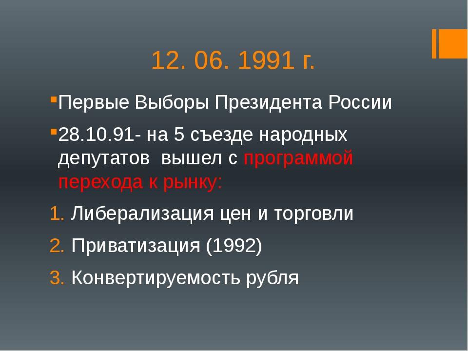 12. 06. 1991 г. Первые Выборы Президента России 28.10.91- на 5 съезде народны...
