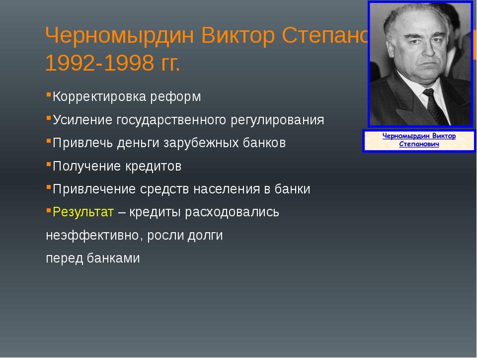 Черномырдин Виктор Степанович 1992-1998 гг. Корректировка реформ Усиление гос...