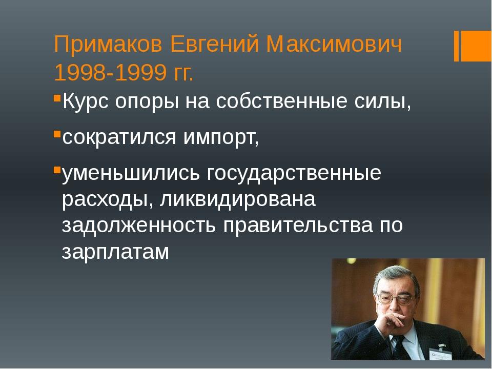 Примаков Евгений Максимович 1998-1999 гг. Курс опоры на собственные силы, сок...