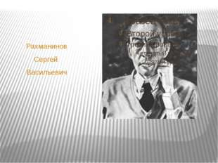Рахманинов Сергей Васильевич