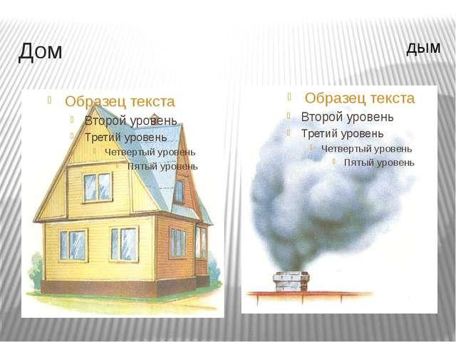 Дом дым