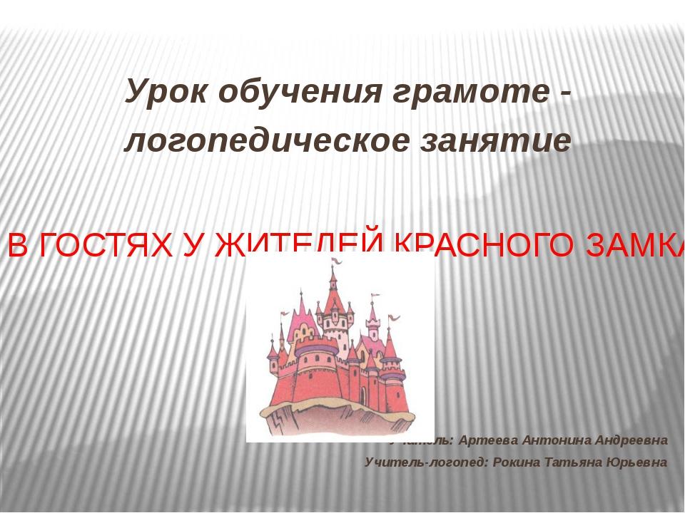 Урок обучения грамоте - логопедическое занятие Учитель: Артеева Антонина Андр...