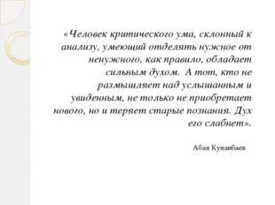 «Человек критического ума, склонный к анализу, умеющий отделять нужное от нен