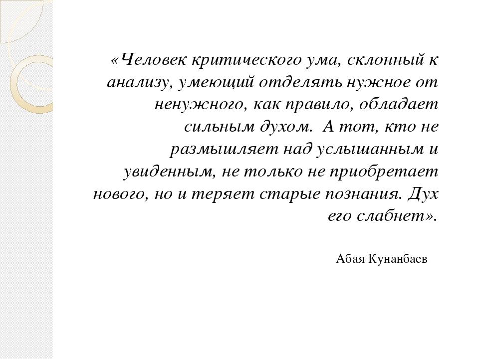 «Человек критического ума, склонный к анализу, умеющий отделять нужное от нен...