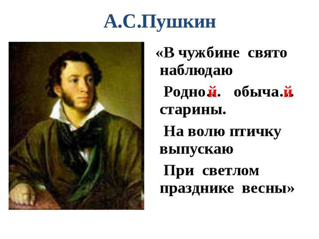 А.С.Пушкин «В чужбине свято наблюдаю Родно… обыча… старины. На волю птичку вы...