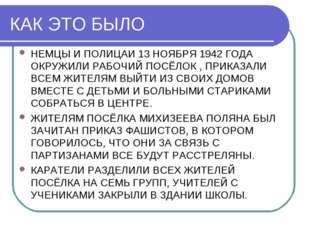 КАК ЭТО БЫЛО НЕМЦЫ И ПОЛИЦАИ 13 НОЯБРЯ 1942 ГОДА ОКРУЖИЛИ РАБОЧИЙ ПОСЁЛОК , П