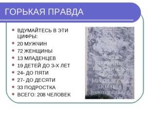 ГОРЬКАЯ ПРАВДА ВДУМАЙТЕСЬ В ЭТИ ЦИФРЫ: 20 МУЖЧИН 72 ЖЕНЩИНЫ 13 МЛАДЕНЦЕВ 19 Д