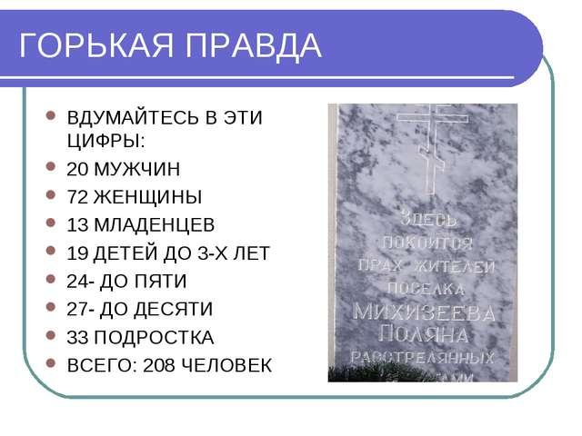 ГОРЬКАЯ ПРАВДА ВДУМАЙТЕСЬ В ЭТИ ЦИФРЫ: 20 МУЖЧИН 72 ЖЕНЩИНЫ 13 МЛАДЕНЦЕВ 19 Д...