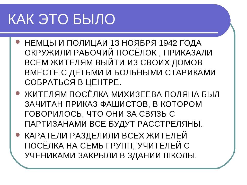 КАК ЭТО БЫЛО НЕМЦЫ И ПОЛИЦАИ 13 НОЯБРЯ 1942 ГОДА ОКРУЖИЛИ РАБОЧИЙ ПОСЁЛОК , П...