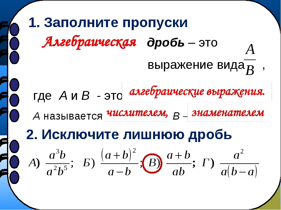 1. Заполните пропуски …………………….. дробь – это выражение вида , где A и B -...