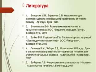 Литература 1.Безруких М.М., Ефимова С.П. Упражнения для занятий с детьми име