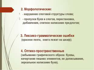 2. Морфологические: - нарушение слоговой структуры слова; - пропуски букв и с