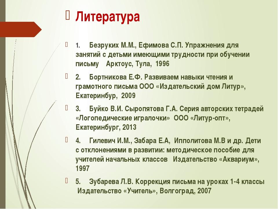 Литература 1.Безруких М.М., Ефимова С.П. Упражнения для занятий с детьми име...