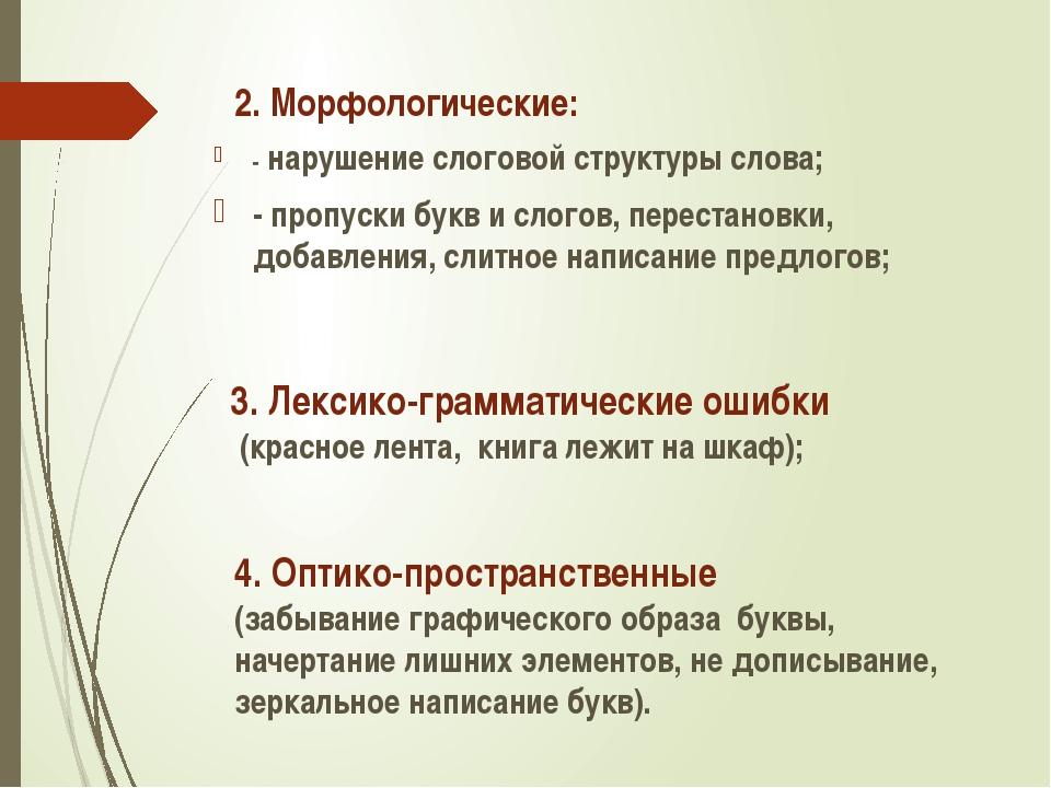 2. Морфологические: - нарушение слоговой структуры слова; - пропуски букв и с...
