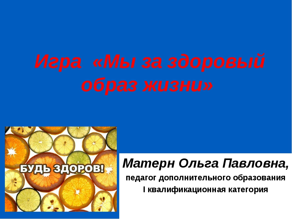 Игра «Мы за здоровый образ жизни» Матерн Ольга Павловна, педагог дополнитель...