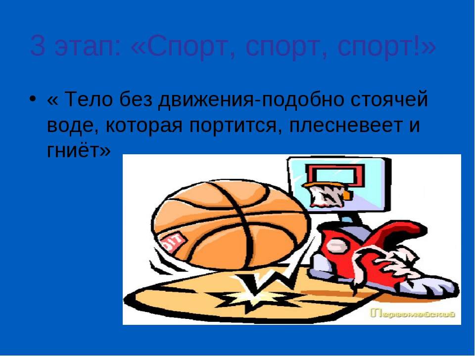 3 этап: «Спорт, спорт, спорт!» « Тело без движения-подобно стоячей воде, кото...