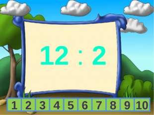 Вы запомнили таблицу умножения и деления на 6