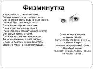 Глаза не зеркало души, А в душу - двери, Быть может, это двери в жизнь, К люб
