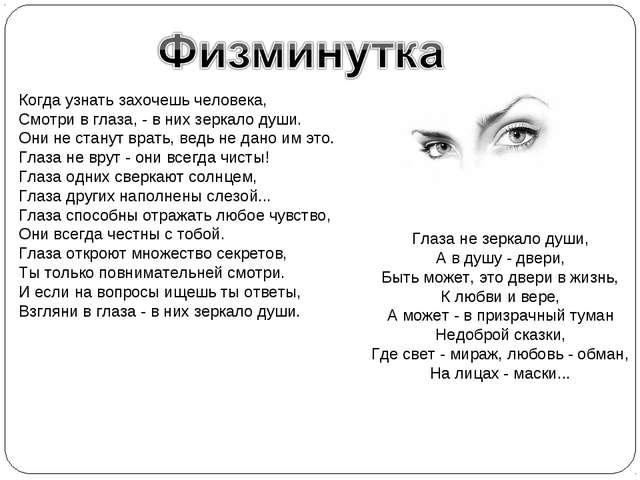 Глаза не зеркало души, А в душу - двери, Быть может, это двери в жизнь, К люб...
