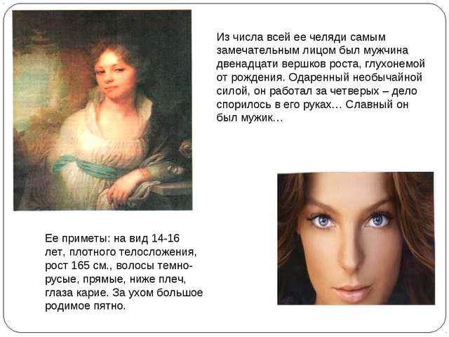 Из числа всей ее челяди самым замечательным лицом был мужчина двенадцати верш...