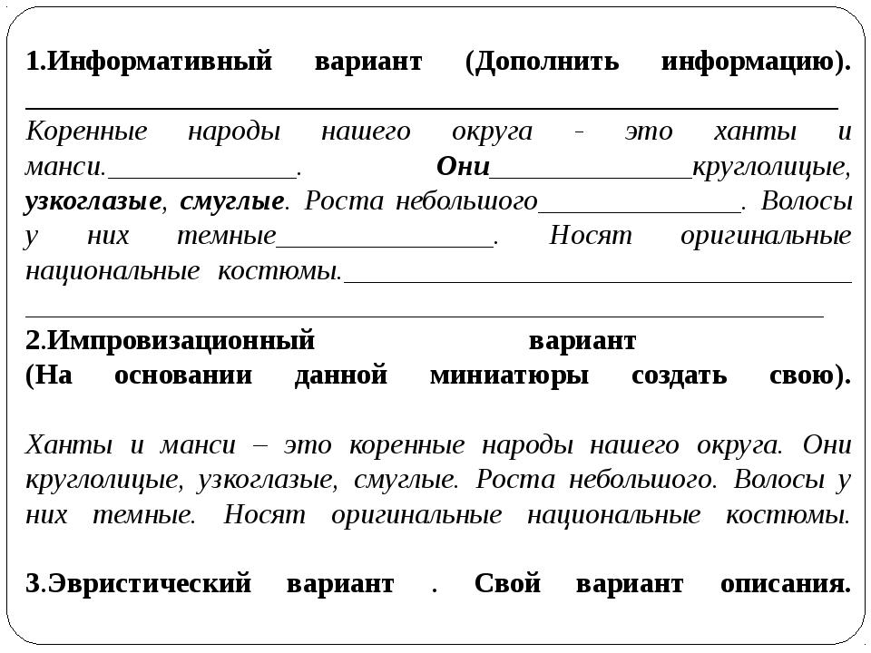 1.Информативный вариант (Дополнить информацию). _____________________________...