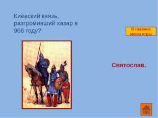 В главное меню игры По представлению славян в чаше темного леса обитал лесно