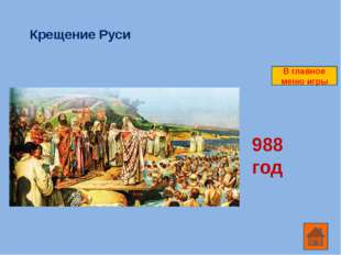 Годы правления княгини Ольги в Киеве 945-957 В главное меню игры