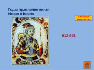 Крещение Руси 988 год В главное меню игры