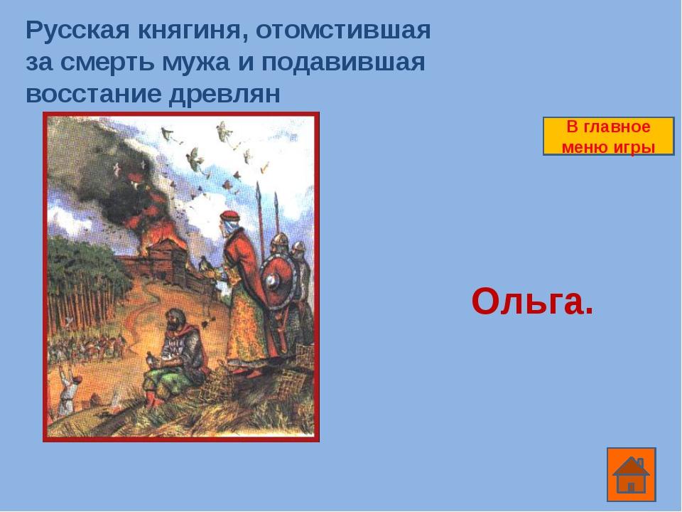 Годы правления князя Владимира в Киеве 980-1015 В главное меню игры