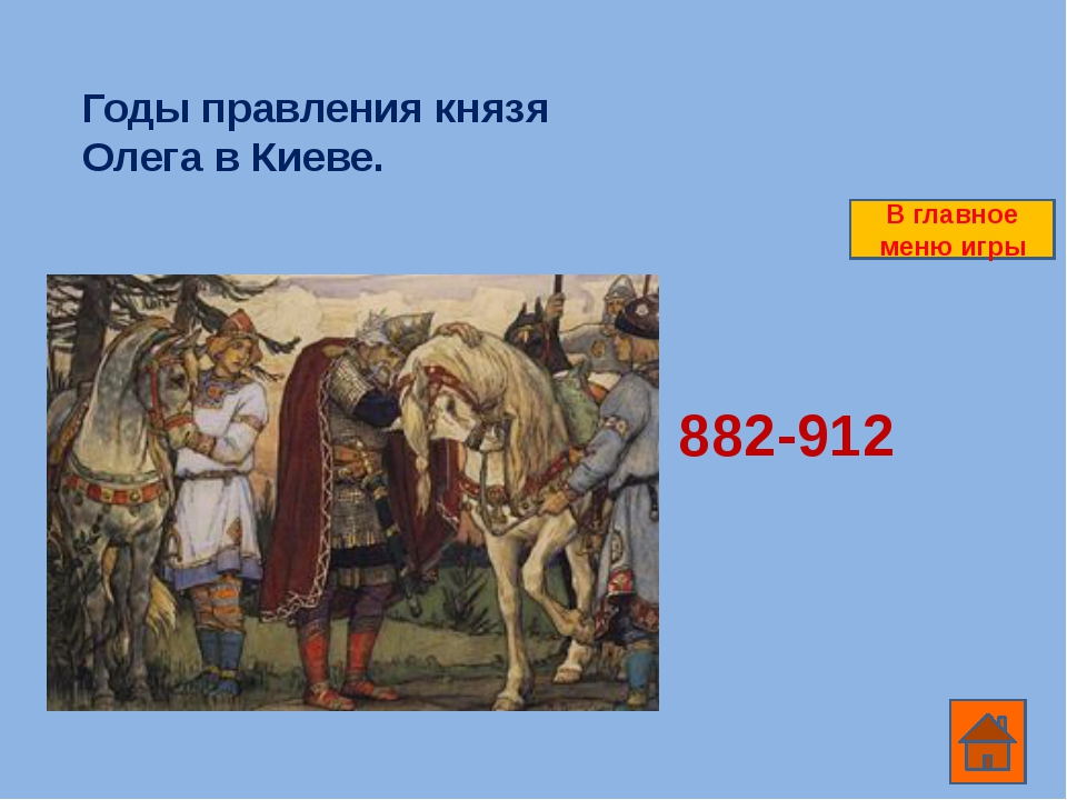 В главное меню игры По представлению славян в глубине каждого озера жил . Во...