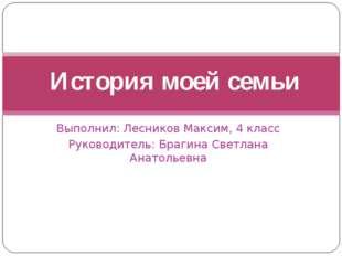 Выполнил: Лесников Максим, 4 класс Руководитель: Брагина Светлана Анатольевна