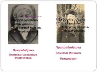 Прапрабабушка Климова Парасковья Фиогентовна Прапрадедушка Климов Михаил Рома