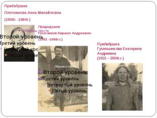 Прабабушка Плотникова Анна Михайловна (1908г. -1984г.) Прадедушка Плотников К