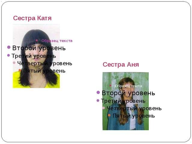 Сестра Катя Сестра Аня