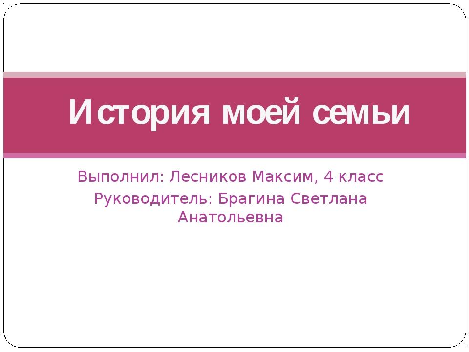 Выполнил: Лесников Максим, 4 класс Руководитель: Брагина Светлана Анатольевна...