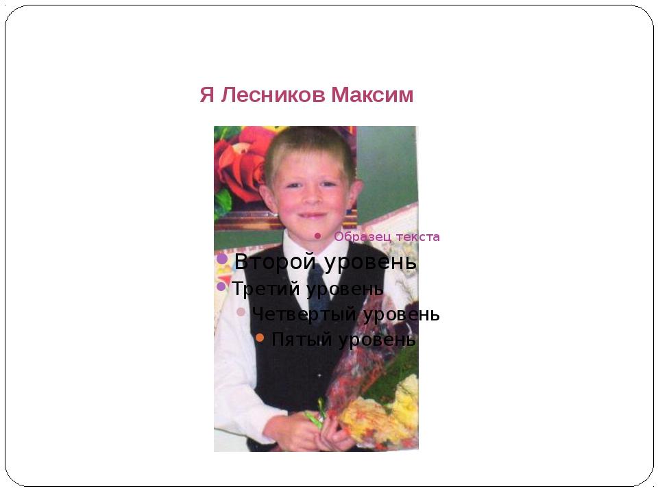 Я Лесников Максим