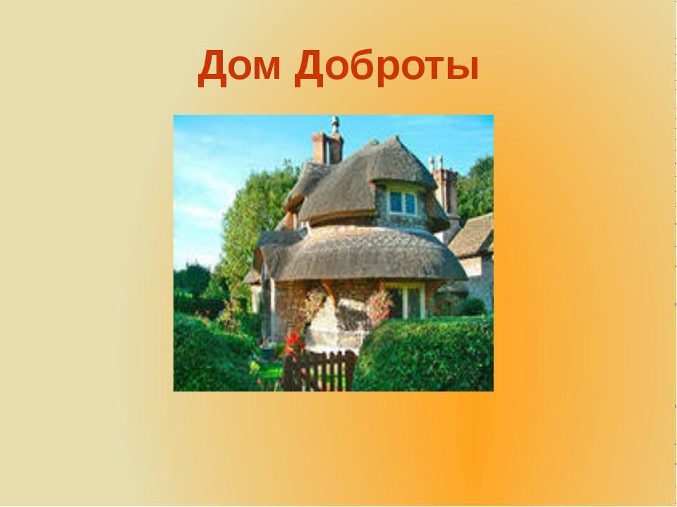 Дом Доброты