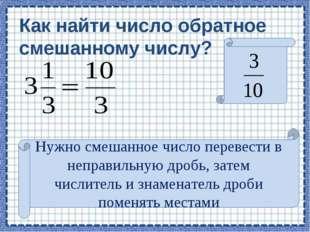 Как найти число обратное смешанному числу? Нужно смешанное число перевести в