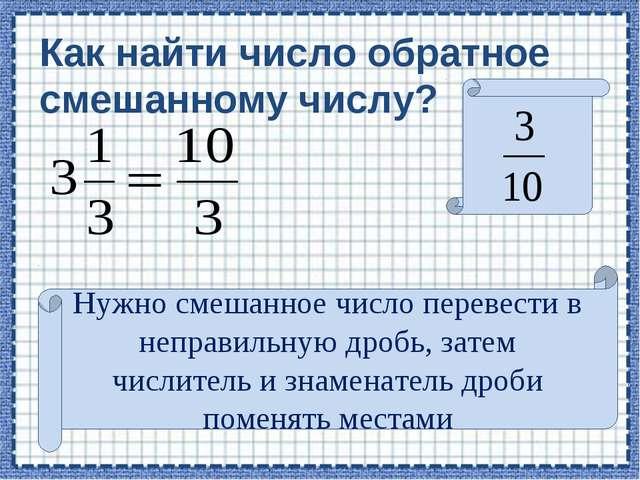 Как найти число обратное смешанному числу? Нужно смешанное число перевести в...