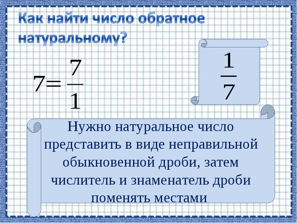 Нужно натуральное число представить в виде неправильной обыкновенной дроби, з...