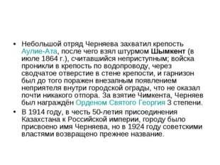 Небольшой отряд Черняева захватил крепость Аулие-Ата, после чего взял штурмом