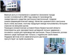 Важную роль в становлении и развитии экономики города сыграл основанный в 1
