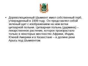 Дореволюционный Шымкент имел собственный герб, утвержденный в 1909 году. Он п