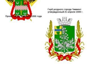 Проект герба Чимкента 1866 года Герб уездного города Чимкент утвержденный 21