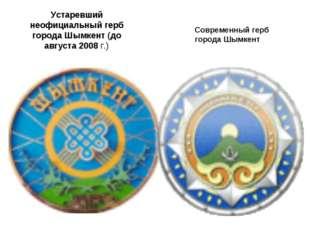 Устаревший неофициальный герб города Шымкент (до августа 2008 г.) Современный