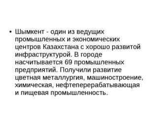 Шымкент - один из ведущих промышленных и экономических центров Казахстана с х