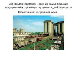 АО «Шымкентцемент» - одно из самых больших предприятий по производству цемент