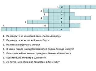 ш ы к м е н т 1 2 3 4 5 6 7 Переведите на казахский язык «Зеленый город» Пере