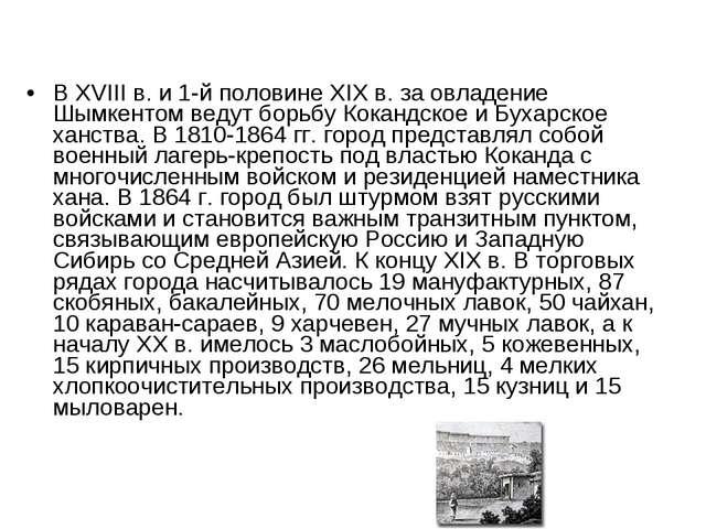 В XVIII в. и 1-й половине XIX в. за овладение Шымкентом ведут борьбу Кокандск...