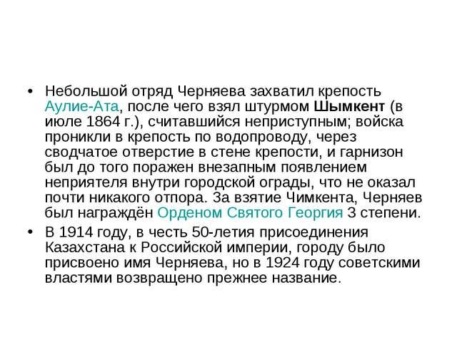 Небольшой отряд Черняева захватил крепость Аулие-Ата, после чего взял штурмом...